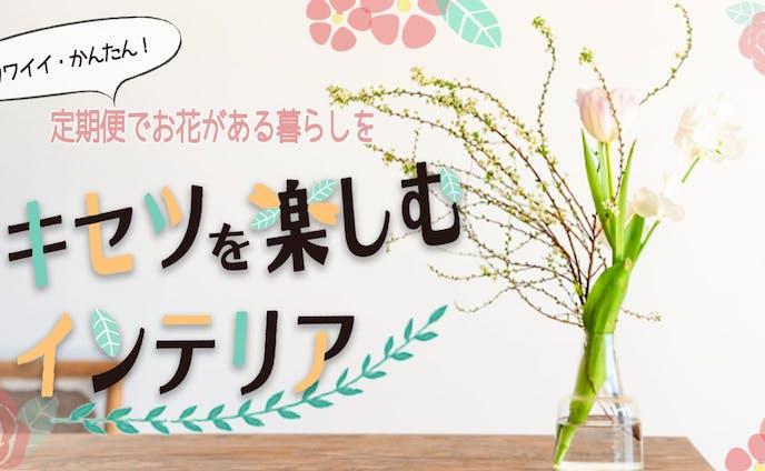 お花の定期便 OGP3