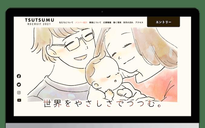 赤ちゃん用品会社採用サイト(仮装案件)