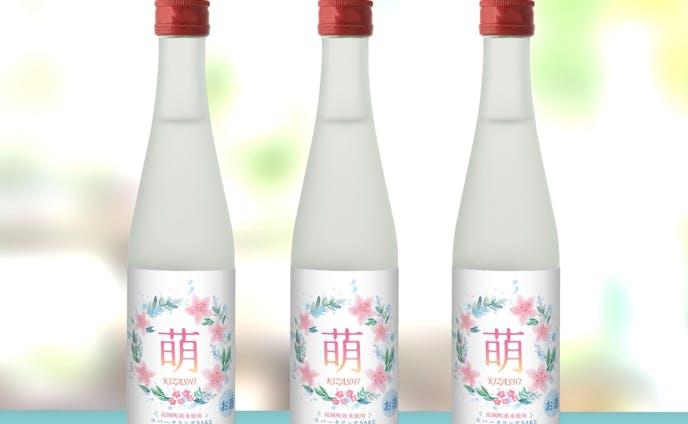 【商品紹介】富岡町産米でつくったスパークリング日本酒「萌(きざし)」発売(docomo笑顔の架け橋Rainbowプロジェクト)