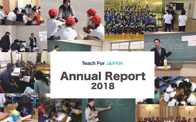 アニュアルレポート2018