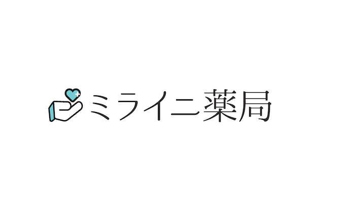 ミライニ薬局ロゴ(架空)