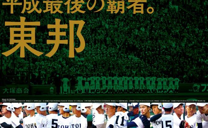 東邦高校野球部 2019年 春のセンバツ優勝記念ポスター