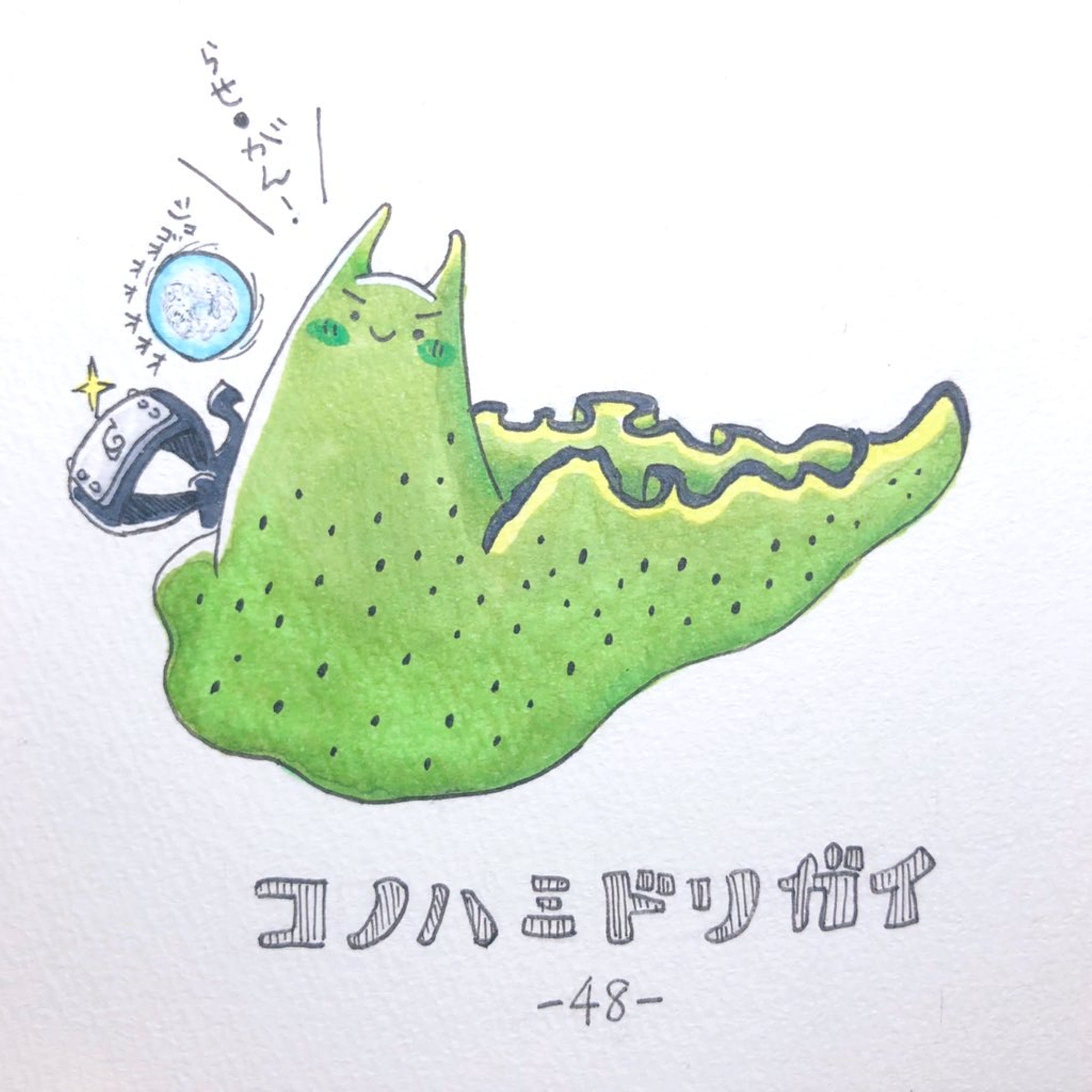#毎日ゆるかわウミウシ(15〜60)-36