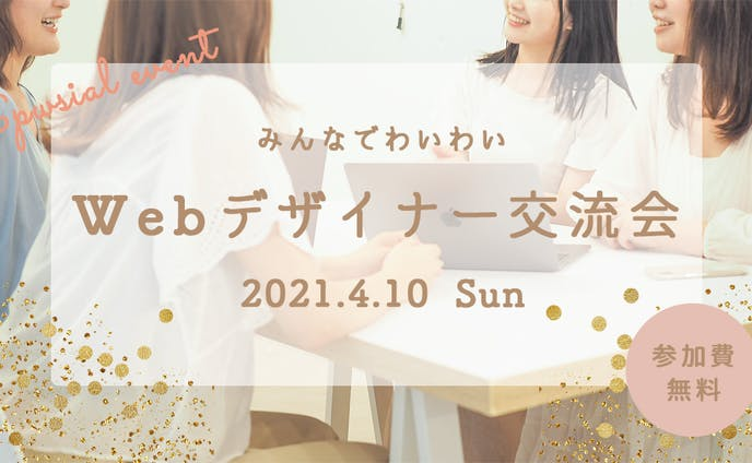 【バナー制作】架空イベント