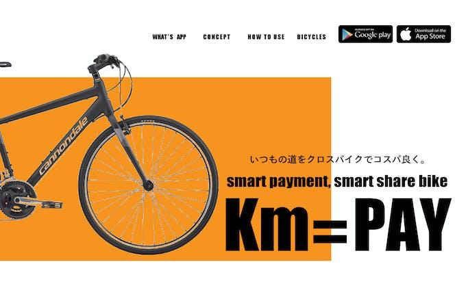 シェアサイクルアプリ「キロペイ」