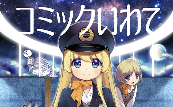 岩手/三陸鉄道×鉄道むすめ