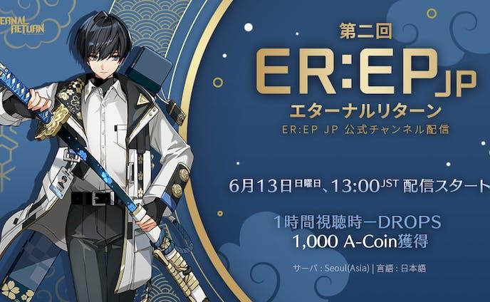 Eternal Return「第2回ER:EPJP」
