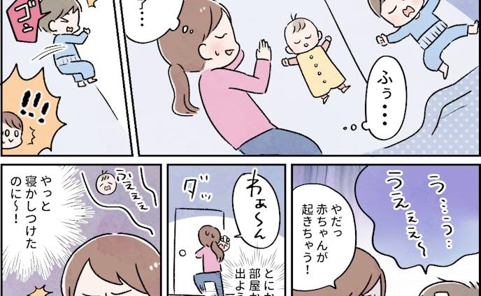 LOVE TREE様 インスタ用漫画