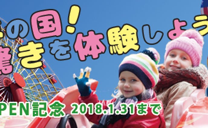 バナー/遊園地Kobayasランド開園記念