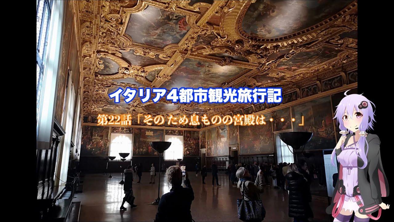 イタリア4都市観光旅行記 第22話「その ため息ものの宮殿は・・・」
