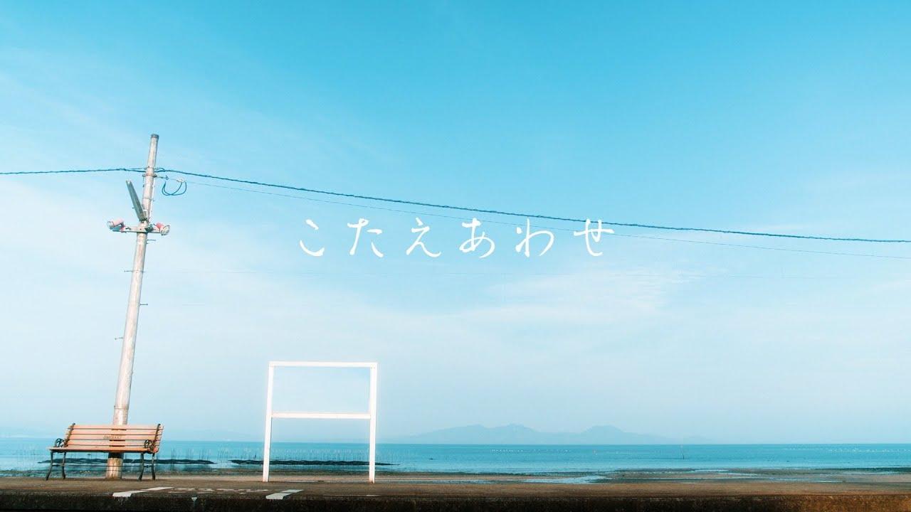 【MV】こたえあわせ/小宵×浮遊信号 - 憂舟線