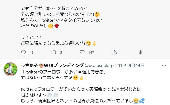 【SNS】twitterのツイート