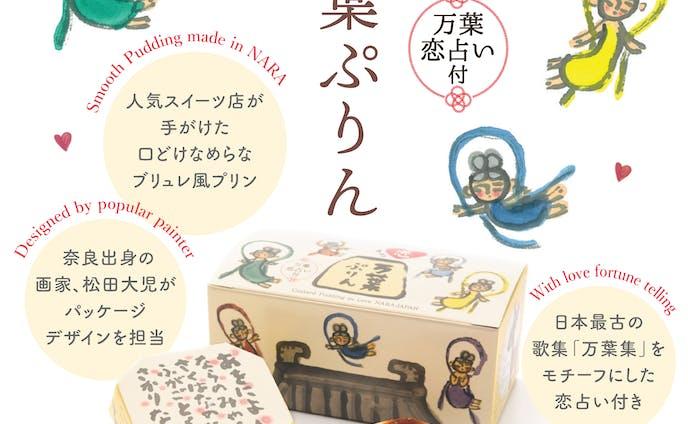 【ブランディング・PR】奈良のスイーツ『恋する万葉プリン』