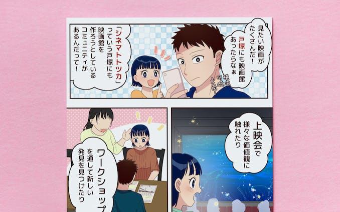 シネマトトツカ紹介漫画