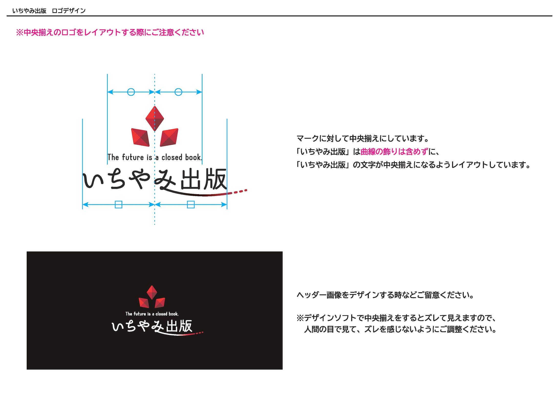 ロゴデザイン【いちやみ出版】-7