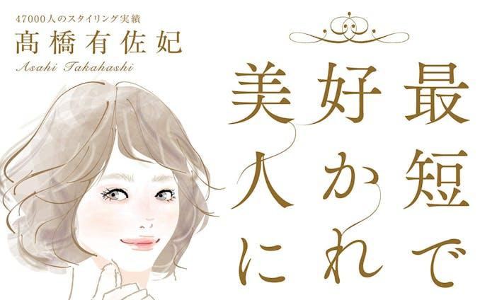 書籍/「最短で好かれる美人になる」