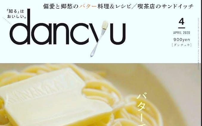 20200306【dancyu 4月号】喫茶店のサンドイッチ