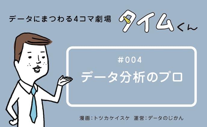 4コマ/タイムくん #004