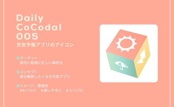 DailyCocoda!  #5 天気予報アプリのアイコン