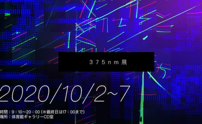 375nm展/デザイン