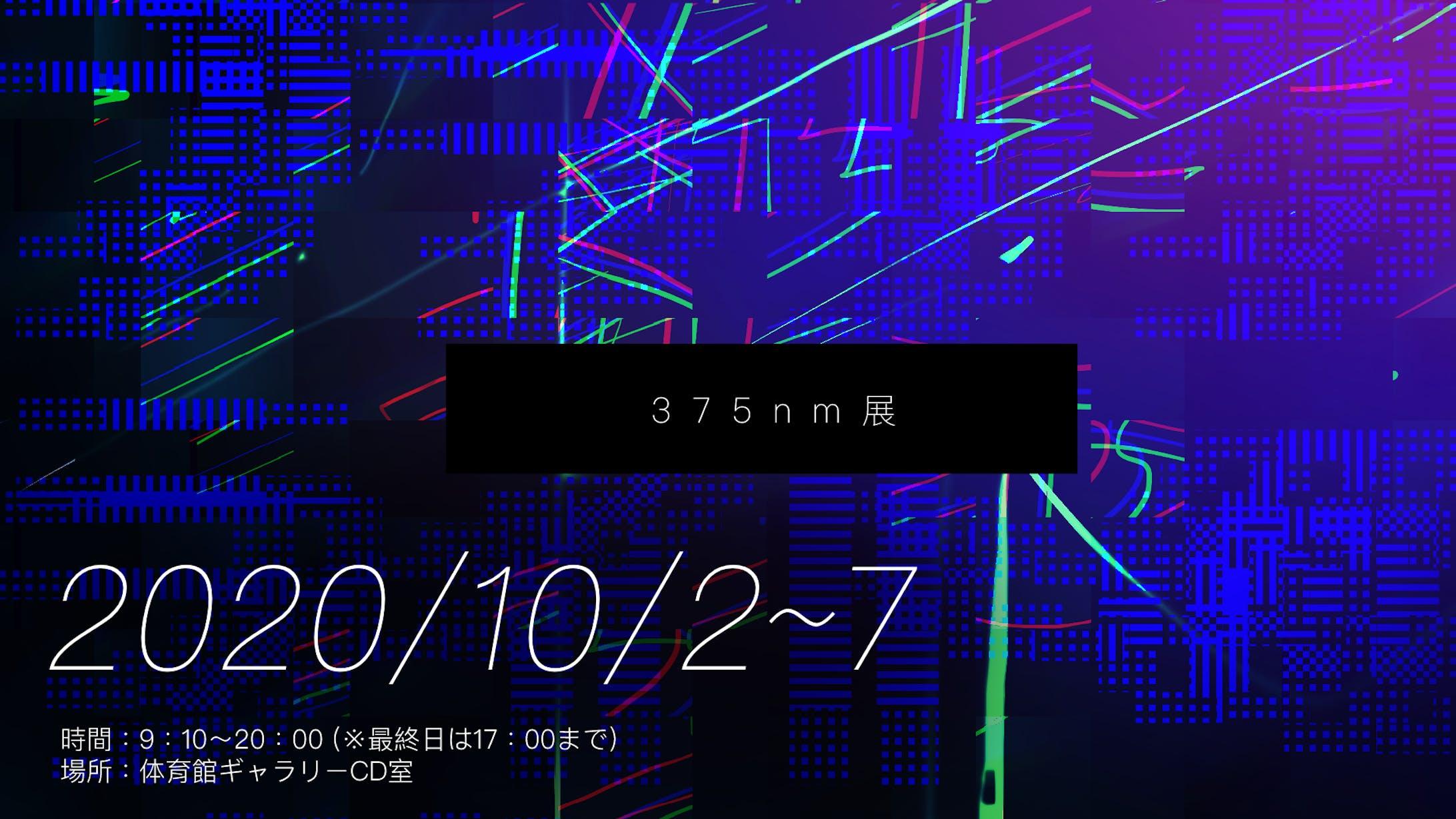 375nm展/デザイン-1