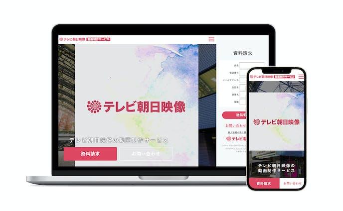 テレビ朝日映像の動画制作サービス