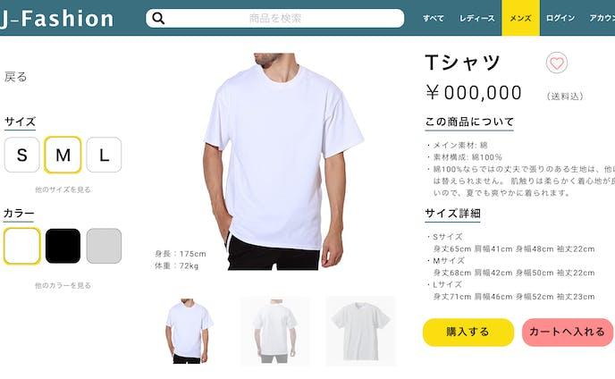 ECサイトの商品詳細画面