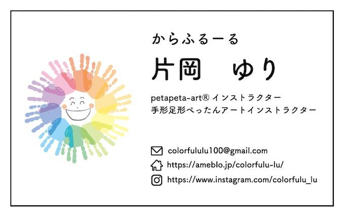 片岡様ご依頼・名刺デザイン