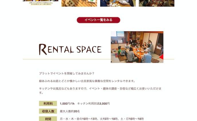 【WEBサイト】コミュニティスペース