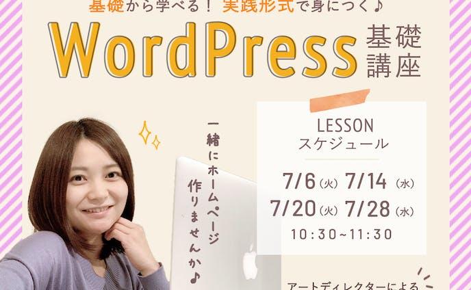 WordPress 基礎講座 バナー