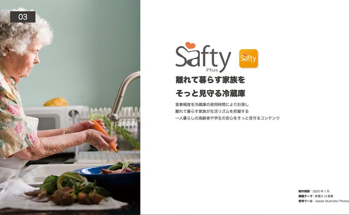 離れて暮らす家族をそっと見守る冷蔵庫連携アプリ