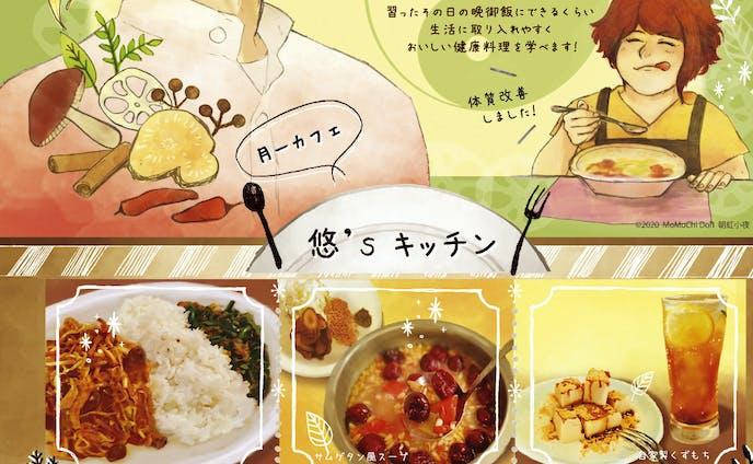悠'sキッチン 紹介紙面