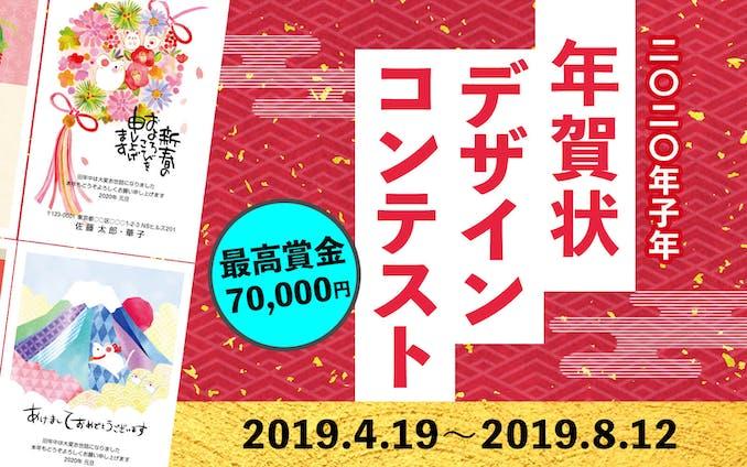 201904年賀状デザインコンテスト