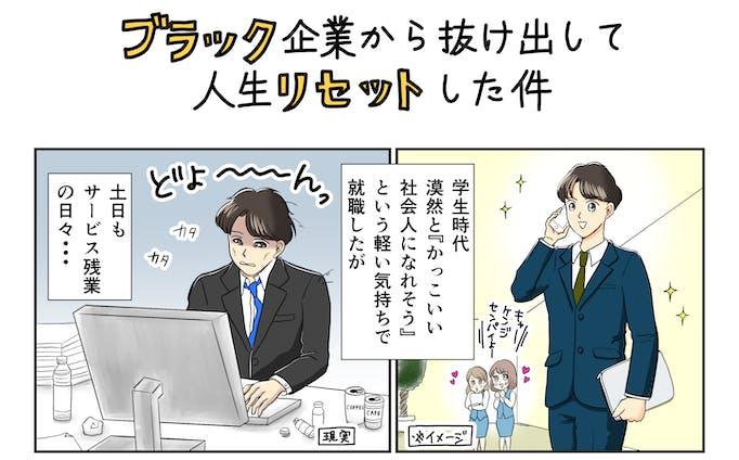 株式会社ウィルオブ・ワーク様 記事広告用漫画