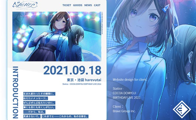 2021、webデザイン