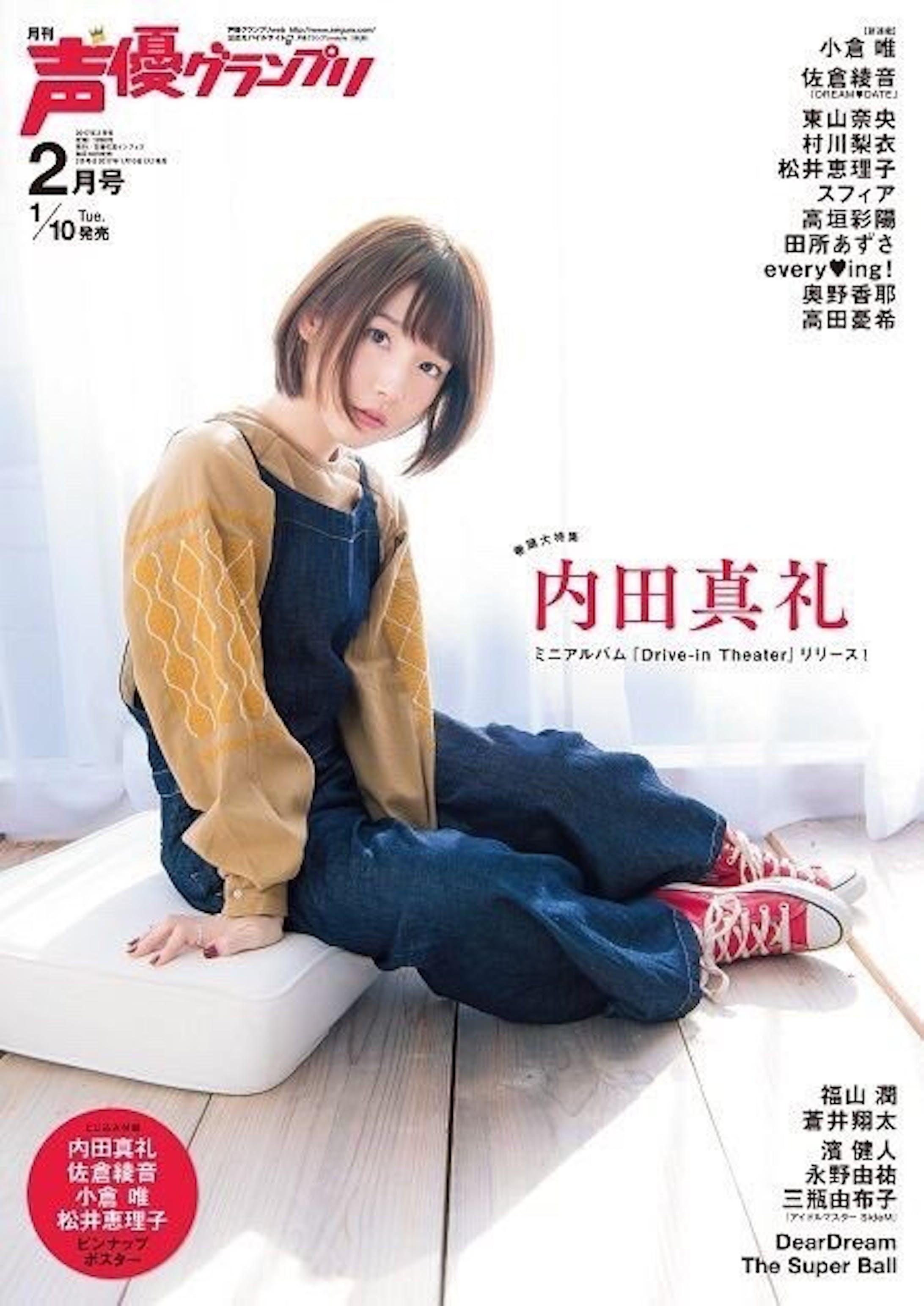 声優グランプリ 「雨宮天・高橋李依・内田真礼」表紙-6