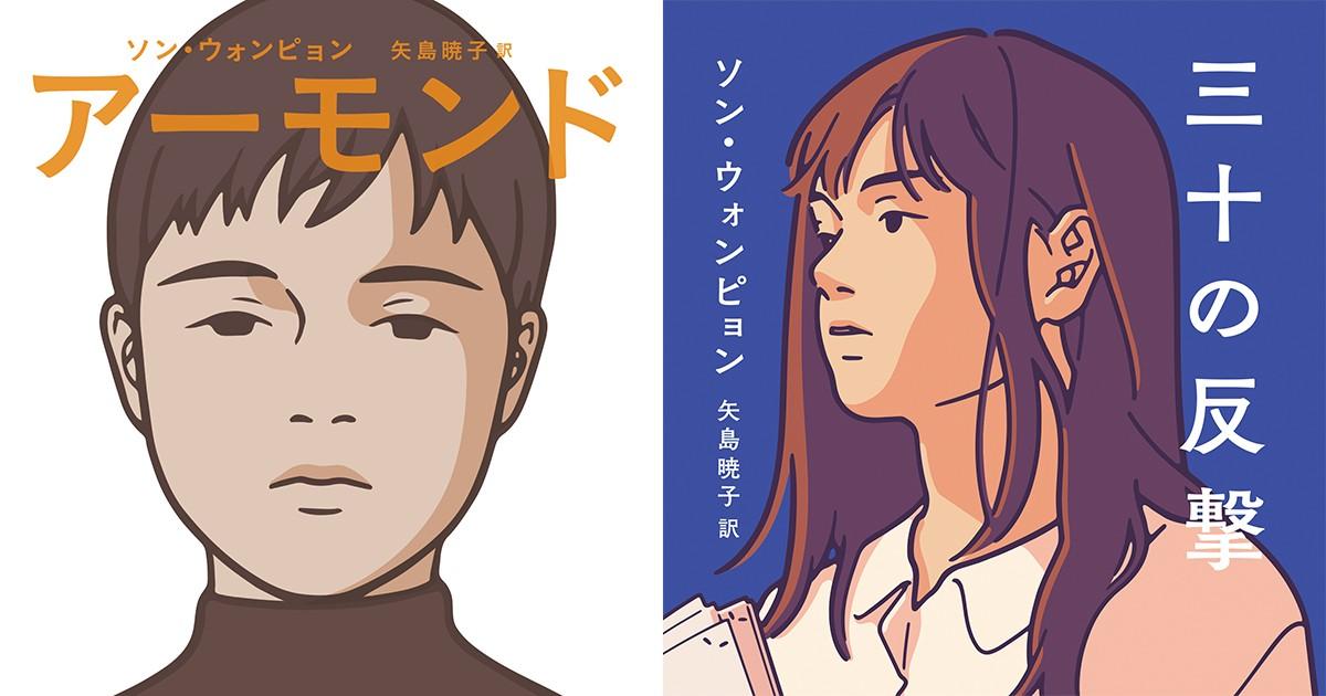 「アーモンド」作者の新作「三十の反撃」ソン・ウォンピョンさんに聞く 30代非正規女性に託した疎外感と焦り|好書好日