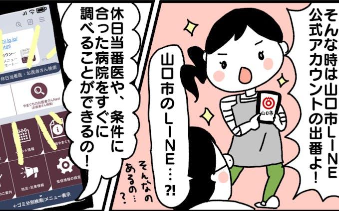 【カラー漫画】市報・公式LINEの説明