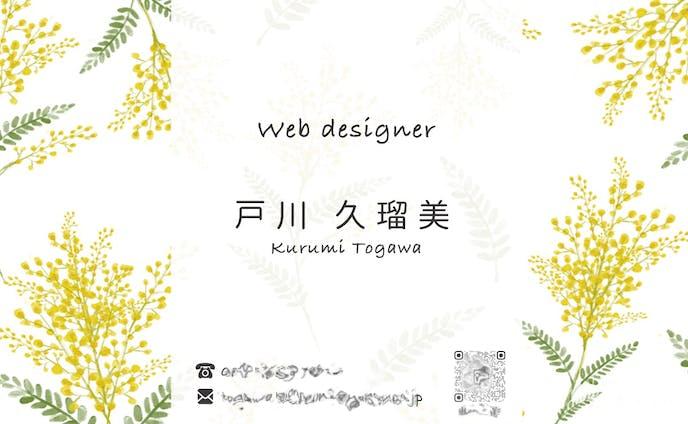 名刺デザイン制作