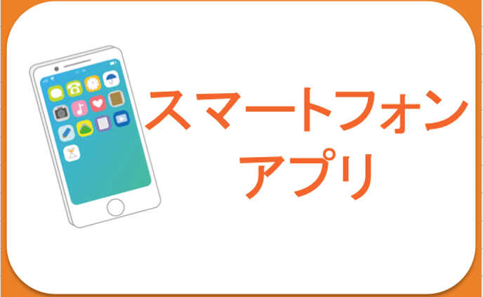 スマートフォンアプリ(スポーツもの)