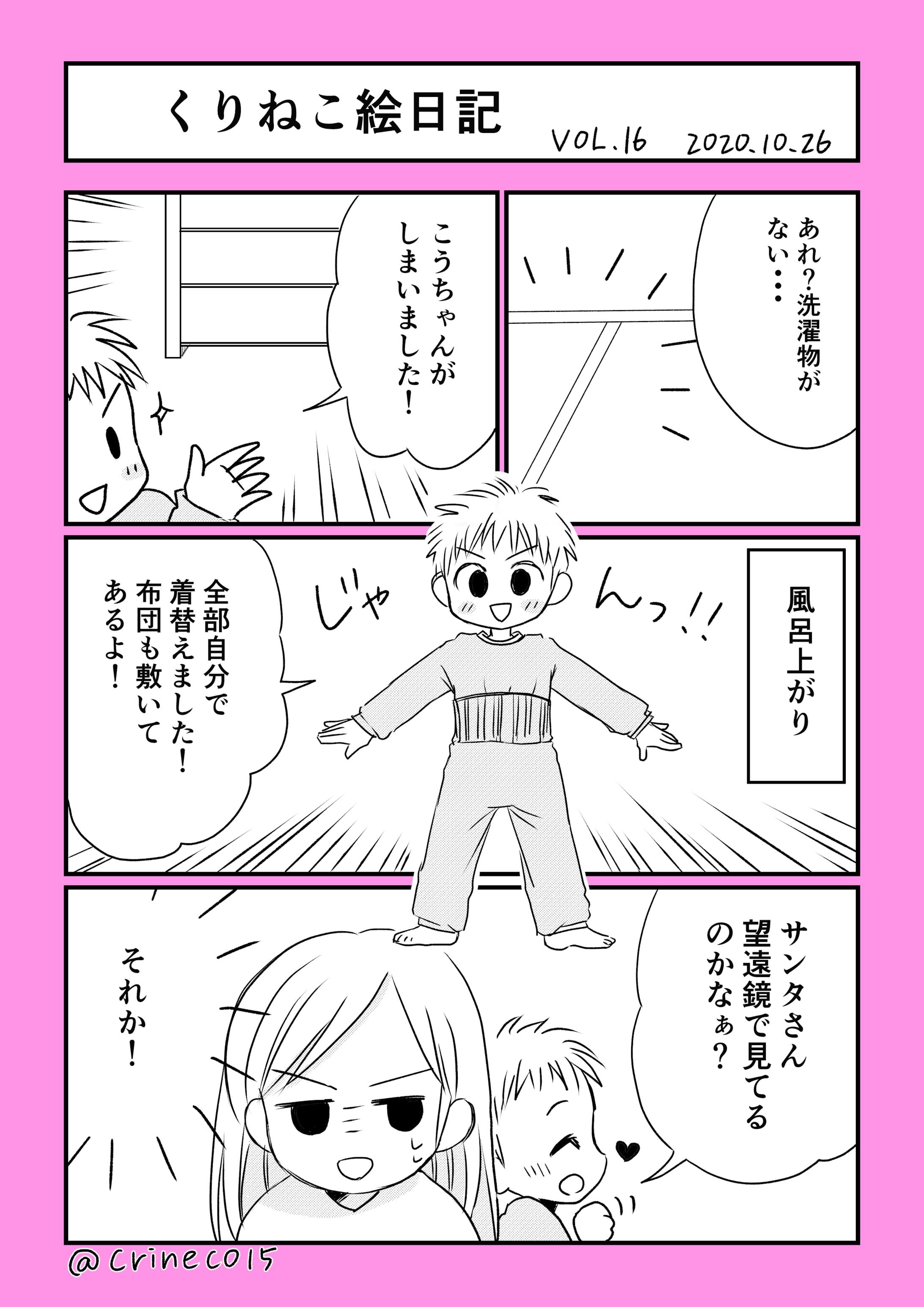 エッセイ漫画オリジナル-4