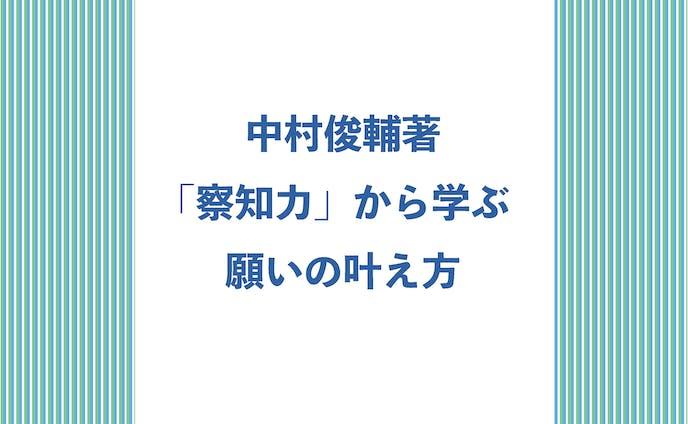 中村俊輔著書図解「察知力」から学ぶ願いの叶え方
