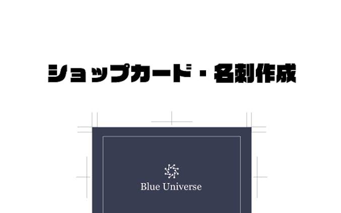 名刺・ショップカードデザイン