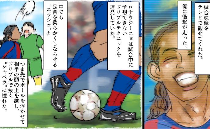 YouTube漫画 サッカー少年