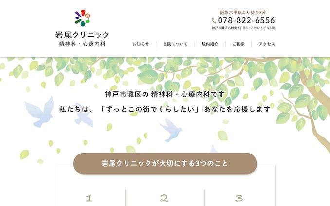 岩尾クリニック様 -兵庫県