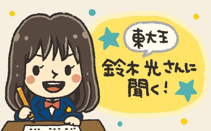 朝日中高生新聞|東大王・鈴木光さんに聞く