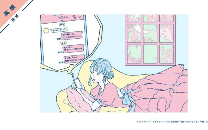 【実績】マイナビウーマン・連載コラムの挿絵