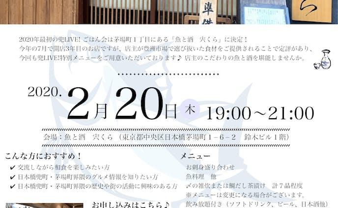 【チラシ】兜LIVE!イベントチラシ