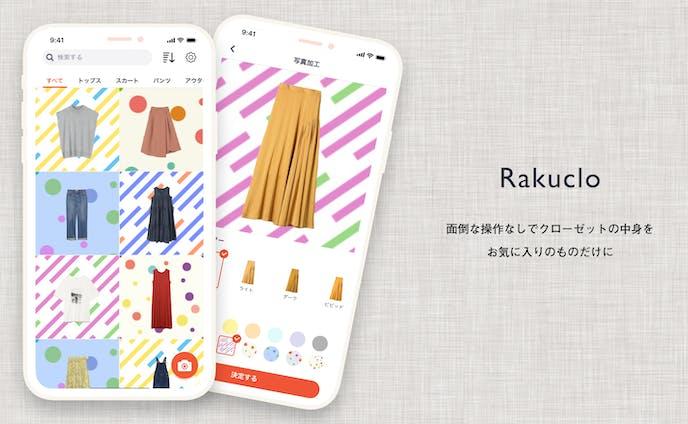 服管理アプリ Rakuclo のUI画面
