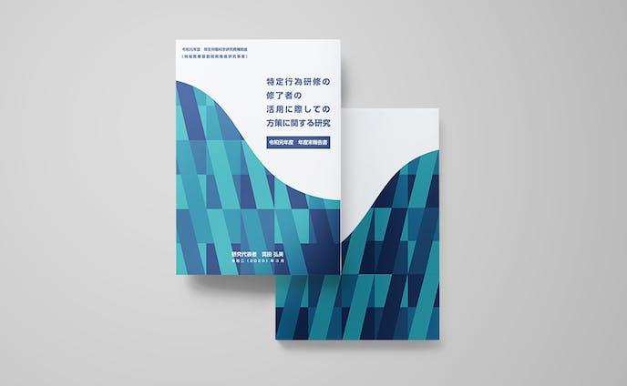 厚生労働科学研究費補助金 報告書